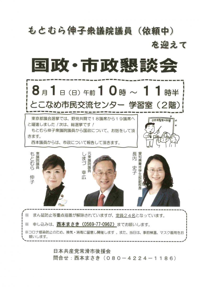 もとむら伸子衆議院議員(依頼中)を迎えての国政・市政懇談会