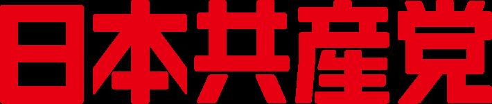 日本共産党 中央委員会